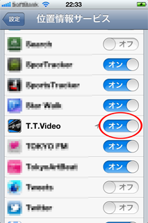 位置情報サービス-touchthevideo