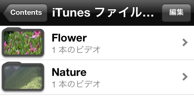 iTunesファイル共有