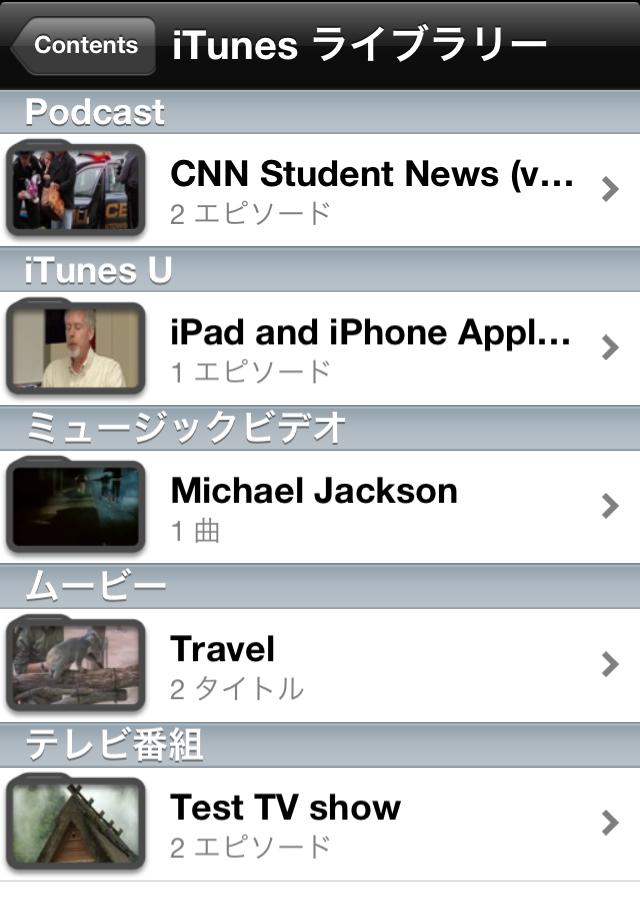 iTunes ライブイラリー