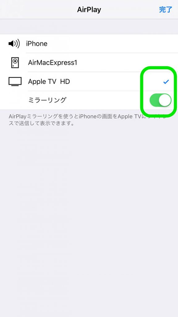 airplay9-jp