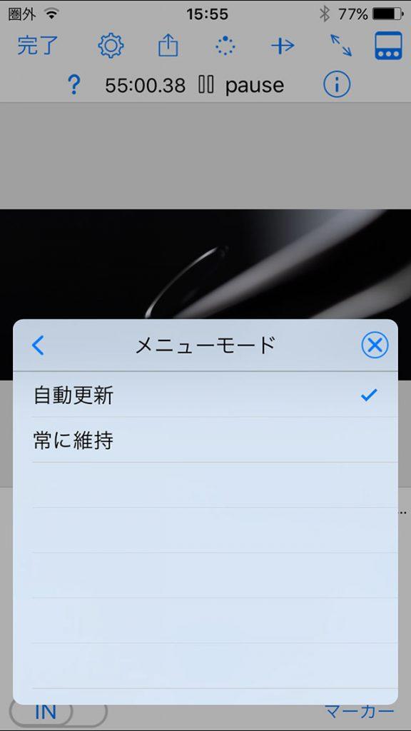 menumode-jp