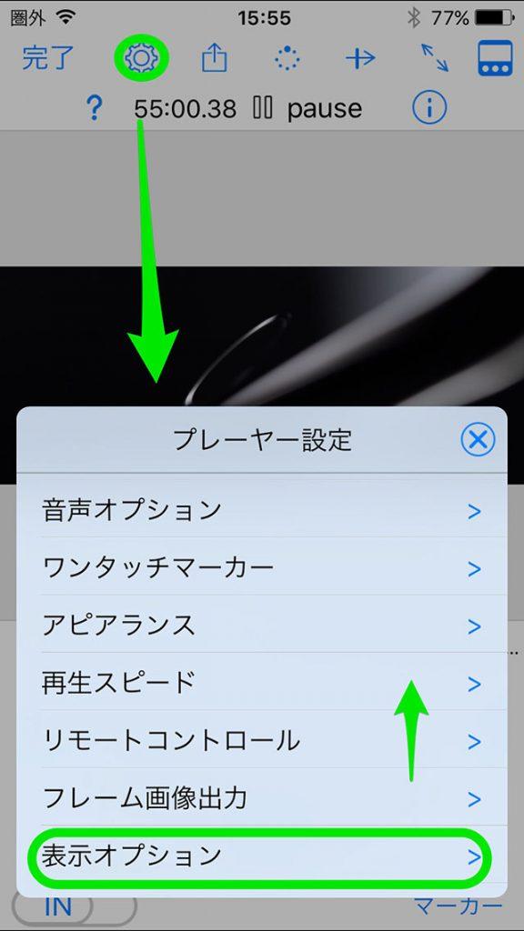 playersetting-jp